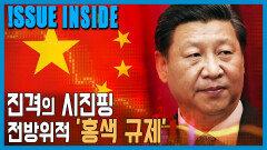 중국 '홍색 규제' 바람   KBS 210904 방송
