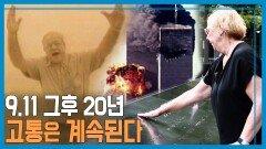 9.11테러 20년, 끝나지 않은 고통   KBS 210911 방송