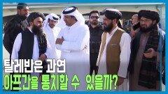 탈레반 통제 강화, 확산되는 반발 시위   KBS 210911 방송