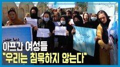 총칼도 두렵지 않다, 거리로 나선 아프간 여성들   KBS 210911 방송