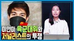 돌아갈 수 없는 조국 미얀마, 멈출 수 없는 투쟁   KBS 210911 방송