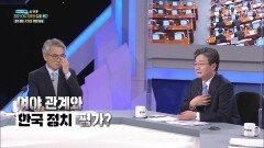 여야 관계와 한국 정치의 관계 | KBS 210116 방송