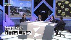 '협치'를 위한 대통령의 역할은? | KBS 210116 방송