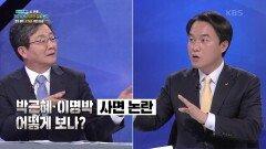 박근혜·이명박 사면 논란 어떻게 보나? | KBS 210116 방송