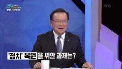 '정치' 복원을 위한 과제는? | KBS 210116 방송