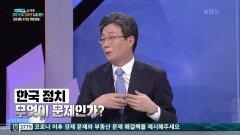 한국 정치 무엇이 문제인가? | KBS 210116 방송