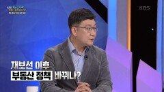 재보선 이후 부동산 정책 바뀌나? | KBS 210417 방송