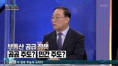 부동산 공급 정책 공공 주도? 민간 주도? | KBS 210417 방송