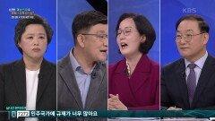 공시 가격 현실화 논란 | KBS 210417 방송