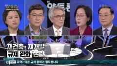 재건축·재개발 규제 안화 논란 | KBS 210417 방송
