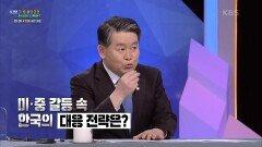 미·중 갈등 속 한국의 대응 전략은? | KBS 210424 방송