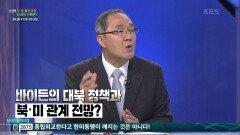 바이든의 대북 정책과 북·미 관계 전망? | KBS 210424 방송