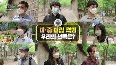 미·중 대립 격화 우리의 선택은? | KBS 210424 방송