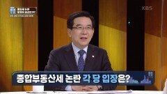 종합부동산세 논란 각 당 입장은? | KBS 210605 방송