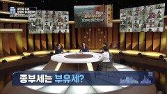 종부세는 부유세? | KBS 210605 방송