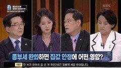 종부세 완화하면 집값 안정에 어떤 영향? | KBS 210605 방송