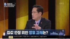 집값 안정을 위한 향후 과제는? | KBS 210605 방송