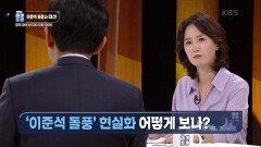 '이준석 돌풍' 현실화 어떻게 보나? | KBS 210612 방송