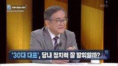 '30대 대표', 당내 정치력 잘 발취할까? | KBS 210612 방송