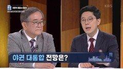 야권 대통합 전망은? | KBS 210612 방송