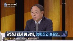 할당제 폐지 등 공역, 능력주의 논란? | KBS 210612 방송