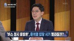 '버스 정시 출발론', 윤석열 입당 시기 빨라질까? | KBS 210612 방송