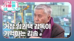 [명품 배우 김명곤] (2/3) [TV는 사랑을 싣고]   KBS 210303 방송