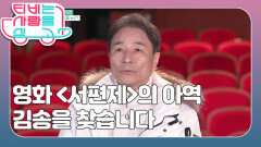 [명품 배우 김명곤] (1/3) [TV는 사랑을 싣고]   KBS 210303 방송