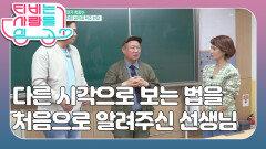 [<광수생각> 만화가 박광수] (2/3) [TV는 사랑을 싣고] | KBS 210519 방송