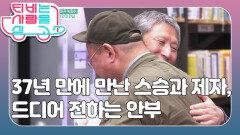 [<광수생각> 만화가 박광수] (3/3) [TV는 사랑을 싣고] | KBS 210519 방송