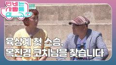 [국민 마라토너 이봉주] (1/3) [TV는 사랑을 싣고] | KBS 210526 방송