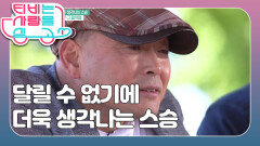 [국민 마라토너 이봉주] (2/3) [TV는 사랑을 싣고] | KBS 210526 방송