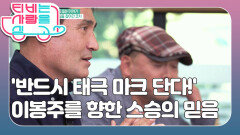 [국민 마라토너 이봉주] (3/3) [TV는 사랑을 싣고] | KBS 210526 방송