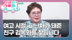 [원조 무비스타, 탤런트 김형자] (1/3) [TV는 사랑을 싣고] | KBS 210602 방송