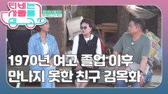 [원조 무비스타, 탤런트 김형자] (2/3) [TV는 사랑을 싣고] | KBS 210602 방송