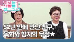 [원조 무비스타, 탤런트 김형자] (3/3) [TV는 사랑을 싣고] | KBS 210602 방송