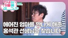 [마성의 목소리, 가수 조관우] (1/3) [TV는 사랑을 싣고] | KBS 210609 방송