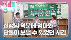 [마성의 목소리, 가수 조관우] (2/3) [TV는 사랑을 싣고] | KBS 210609 방송