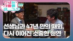 [마성의 목소리, 가수 조관우] (3/3) [TV는 사랑을 싣고] | KBS 210609 방송