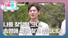 [꽃중년 배우 유태웅] (1/3) [TV는 사랑을 싣고] | KBS 210616 방송
