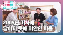 [꽃중년 배우 유태웅] (2/3) [TV는 사랑을 싣고] | KBS 210616 방송