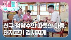 [코미디 대부 엄영수] (2/3) [TV는 사랑을 싣고] | KBS 210623 방송