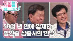 [코미디 대부 엄영수] (3/3) [TV는 사랑을 싣고] | KBS 210623 방송