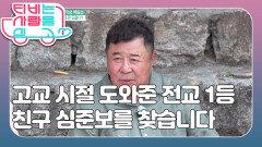 [57년 차 대배우 백일섭] (1/3) [TV는 사랑을 싣고] | KBS 210630 방송