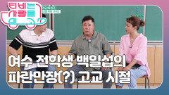 [57년 차 대배우 백일섭] (2/3) [TV는 사랑을 싣고] | KBS 210630 방송