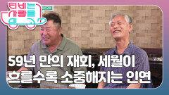 [57년 차 대배우 백일섭] (3/3) [TV는 사랑을 싣고] | KBS 210630 방송
