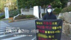 [예고] 죽음을 부르는 갑질, 지옥으로 출근하는 사람들   시사직격 63회   KBS 방송