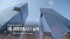[65회 예고] 은밀하게 모호하게 - 1등 생명보험사의 실체   KBS 방송