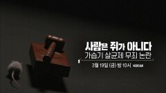 [예고] 사람은 쥐가 아니다 - 가습기살균제 무죄 논란 시사직격 66회   KBS 방송