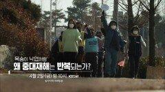 [예고] 목숨이 낙엽처럼, 왜 중대재해는 반복되나?   시사직격 68회   KBS 방송